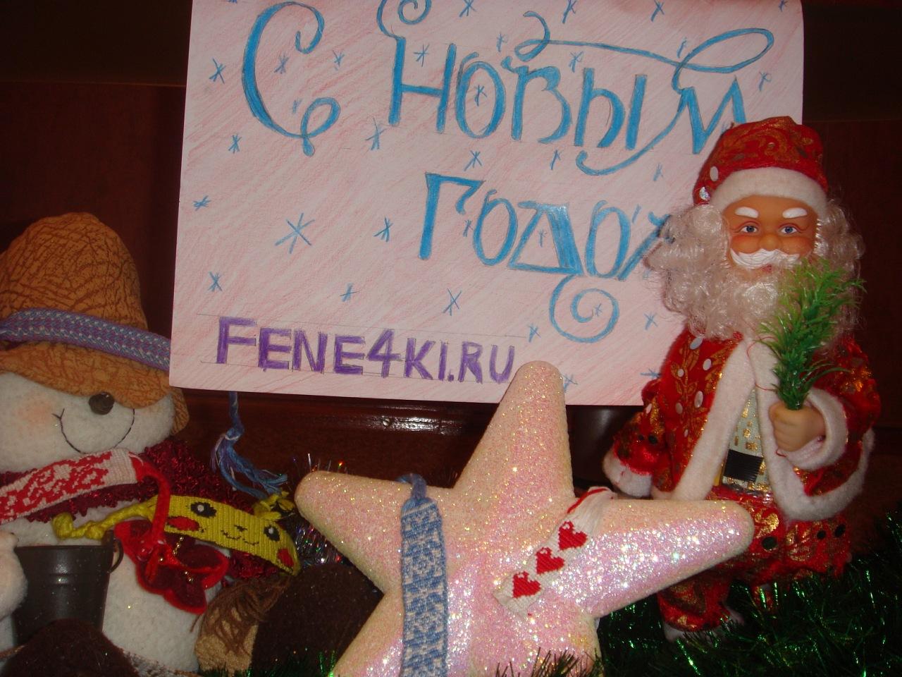 http://fene4ki.ru/7.jpg